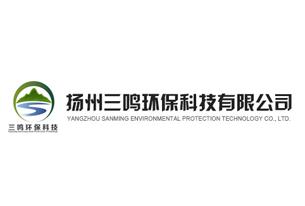 扬州三鸣环保科技有限公司