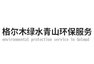 格尔木绿水青山环保服务有限公司
