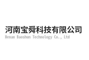 河南宝舜科技有限公司