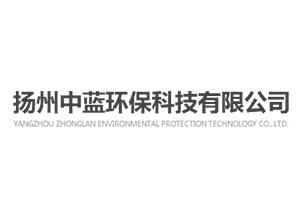 扬州中蓝环保科技有限公司